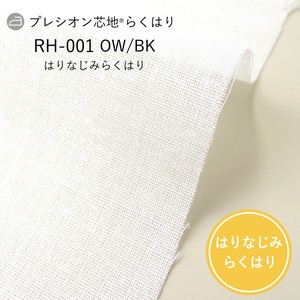 Interlining Cloth New Interlining Cloth Familiarity