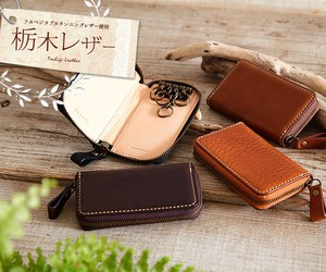 Key Case Tochigi Leather Gift Present Valentine'