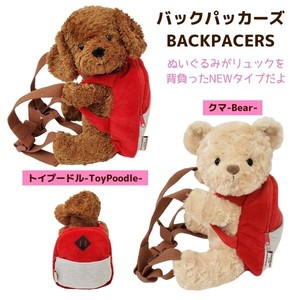 Backpackers (Toy Poodle / Bear ) Kids Bacpack