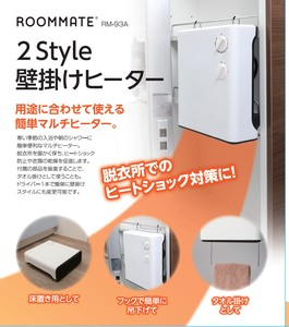 ROOMMATE 2Style壁掛けヒーター RM-93A