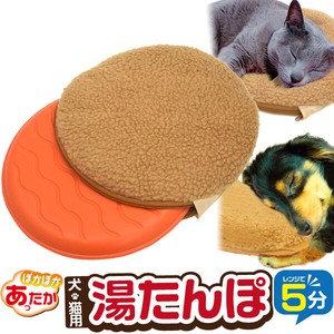 Microwave oven cooker for Cat Hot Water Bottle (Yutanpo)