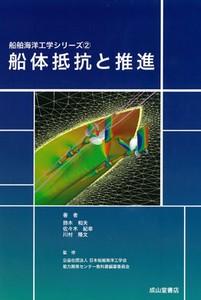 船体抵抗と推進 船舶海洋工学シリーズ2
