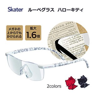 Loupe Glass Hello Kitty Rate of magnification SKATER Eyeglass