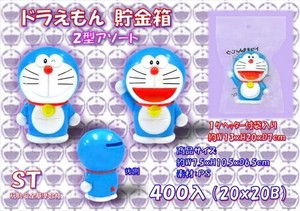 Doraemon Piggy Bank 2 type Character Merchandize Interior