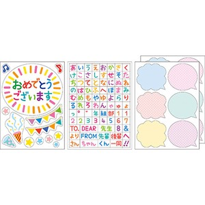 COLORED PAPER SEAL Kit Congrats