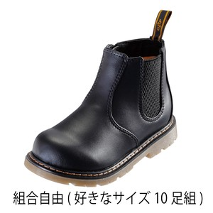 Freedom Kids Formal Admission Boots