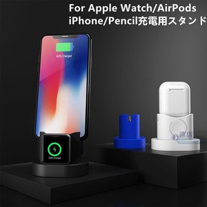 4in1 AirPodsイヤホン第1/第2世代用充電スタンドApple Watch Series 5/4/3用充電ホルダー【Z644】