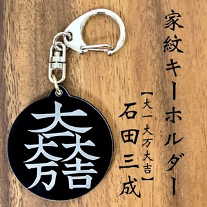 Ishida Family Emblem Key Ring Excellent Luck Sengoku Samurai Series [ 2020NewItem ]