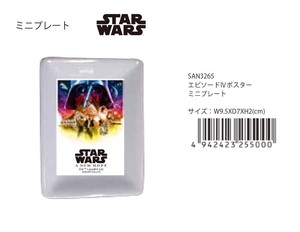 Star Wars Sword Poster Plate