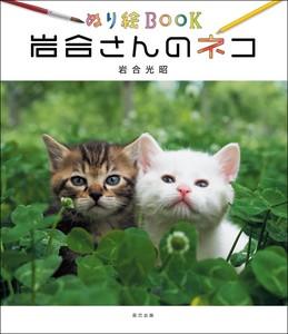 岩合さんのネコ