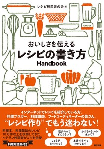 Recipe and Book