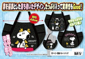 Snoopy Balloon Bag