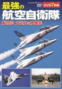 DVD 最強の航空自衛隊