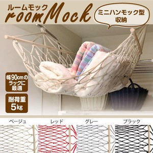 """2020 New Item"" Room Mock Beige"