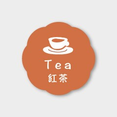 Sweets Flavor SEAL Tea