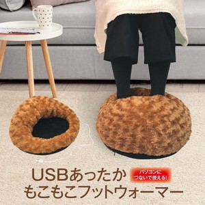 Fluffy USB Foot Warmer