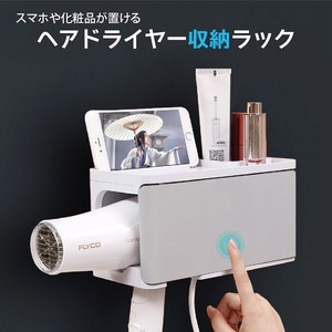 Both Hands Hair Dryer Storage Rack