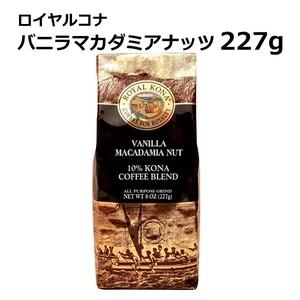 【フレーバーコーヒー】 ヴァニラマカダミアナッツ /定番のバニラとマカダミアナッツの香り