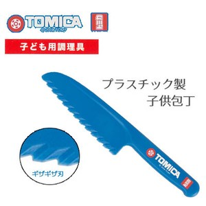 Kids Japanese Cooking Knife Tomica Plastic Kids Japanese Cooking Knife SKATER