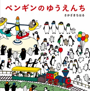 Penguin Picture Book
