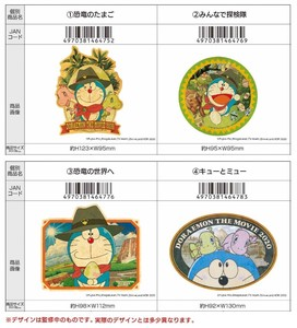 Movie Doraemon Dinosaur Travel Sticker