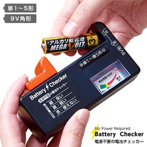Power Source Battery Checker