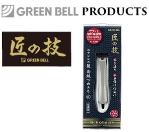 GREEN BELL Stainless Steel Fingernail Clippers