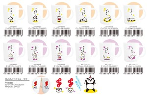 One Thing Animal Mug Cat Panda Bear