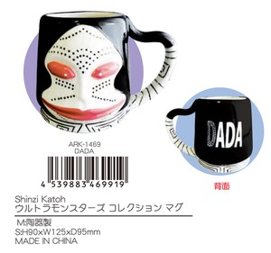 SHINZI KATOH Monster Collection Face Mug