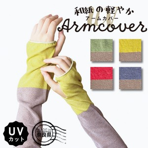 Japanese Paper Arm Cover Bi-Color