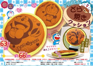 [Doraemon] Dorayaki Cushion