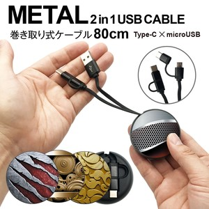 Type USB Wind-up Cable
