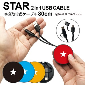 Type USB Wind-up Cable Star