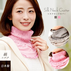 Silk Neck Cover