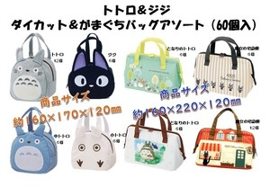 Totoro Die Cut Gamaguchi Bag Assort My Neighbor Totoro KiKi's Delivery Service Pouch