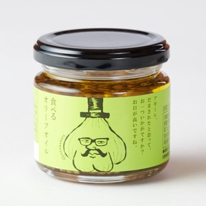<人気商品>食べるオリーブオイル 瓶