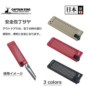 Japanese Cooking Knife Safety Japanese Cooking Knife Case Captain Stag Red Black Khaki