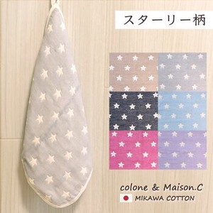 Star Loop Towel Loop Attached Towel Handkerchief Towel Towel