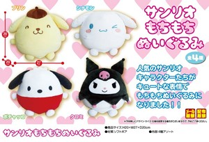 Sanrio Soft Toy