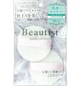 Beauty Press Powder