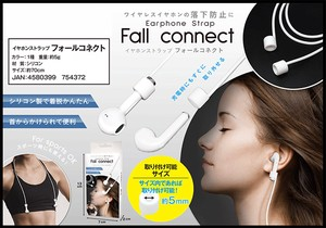 Earphone Strap