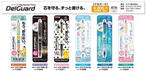 DelGuard sharp 0.5mm Doraemon Pocket Monster [ 2020NewItem ]