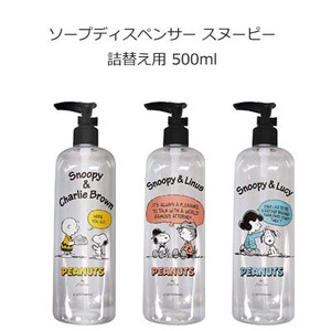 Dispenser Pot Kettles Soap Shampoo Conditioner Snoopy Refill
