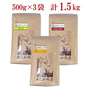 SD専用(1.5kg入)極限の珈琲福袋(Qグレード豆3種類・ブラジル・コスタリカ・ケニア/各500g)