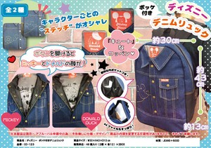 Disney Poket Attached Denim Backpack