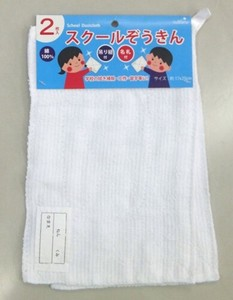 for School Dust Cloth 2 Pcs