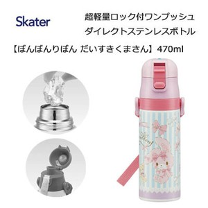 Water Flask Stainless Bonbon Ribbon Bear SKATER Light-Weight