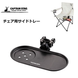 Chair Tray Captain Stag Camp Supply Chair