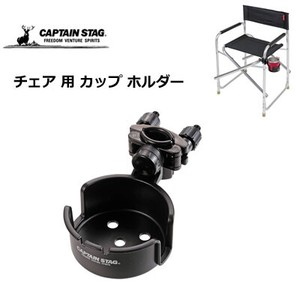 Chair Cup Holder Captain Stag Camp Supply Chair