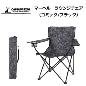 Lounge Chair Marvel Back Pocket Comic Black Captain Stag